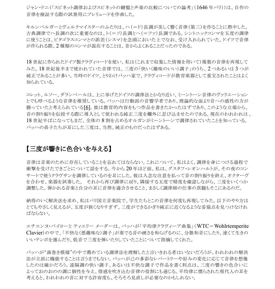 Yoko OGER さんによるEmil JOBIN氏の論文の訳6